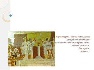 Во время олимпийских игр на всей территории Греции объявлялось священное пере
