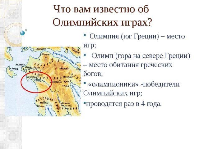 Что вам известно об Олимпийских играх? Олимпия (юг Греции) – место игр; Олимп...