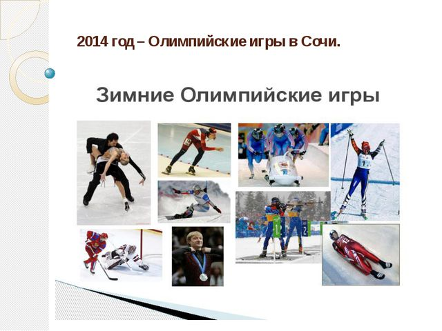 2014 год – Олимпийские игры в Сочи.