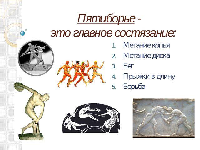 Пятиборье - это главное состязание: Метание копья Метание диска Бег Прыжки в...