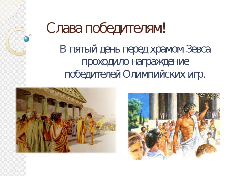 Слава победителям! В пятый день перед храмом Зевса проходило награждение побе...