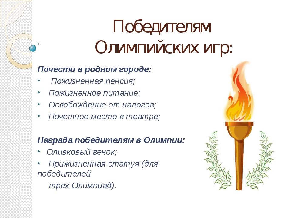 Победителям Олимпийских игр: Почести в родном городе: Пожизненная пенсия; Пож...