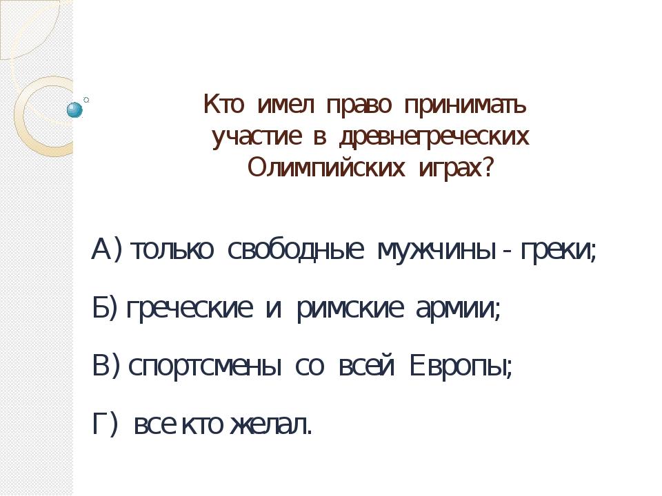 Кто имел право принимать  участие в древнегреческих Олимпийских игр...