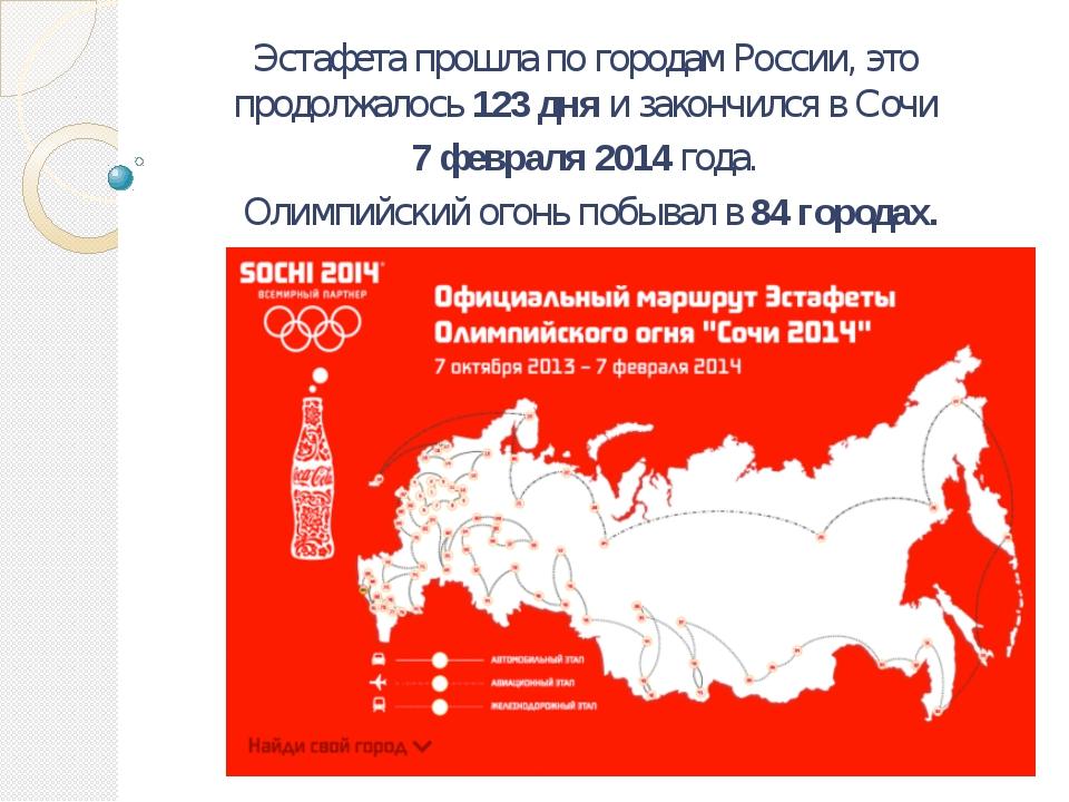 Эстафета прошла по городам России, это продолжалось123 дняи закончился в Со...