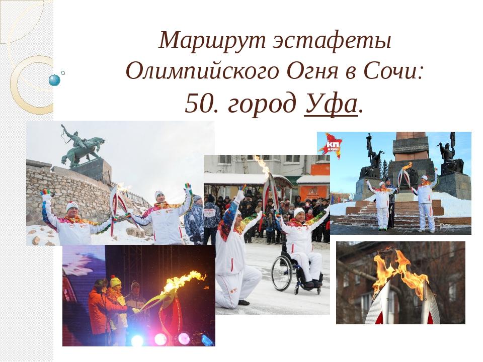 Маршрут эстафеты Олимпийского Огня в Сочи: 50. город Уфа.