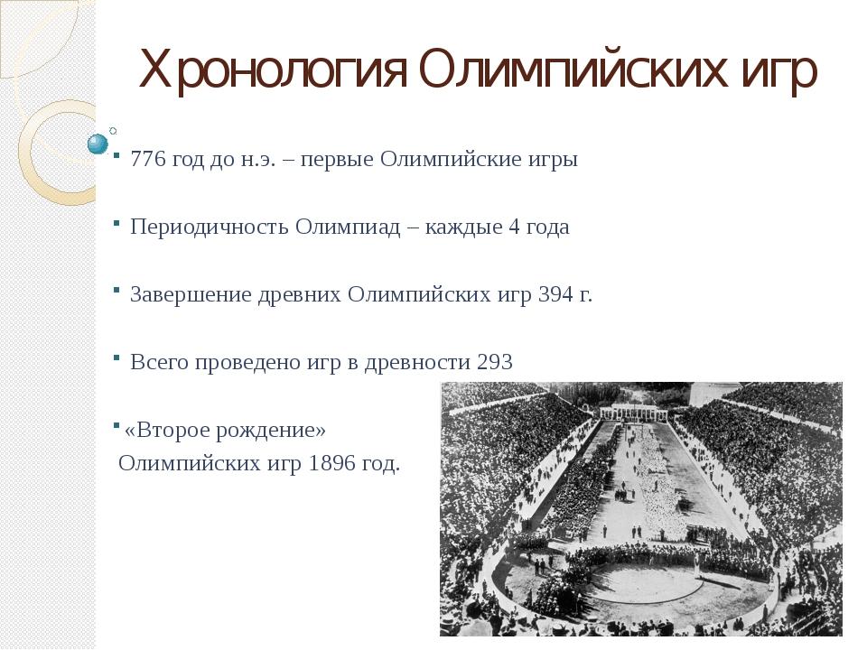 Хронология Олимпийских игр 776 год до н.э. – первые Олимпийские игры Периодич...