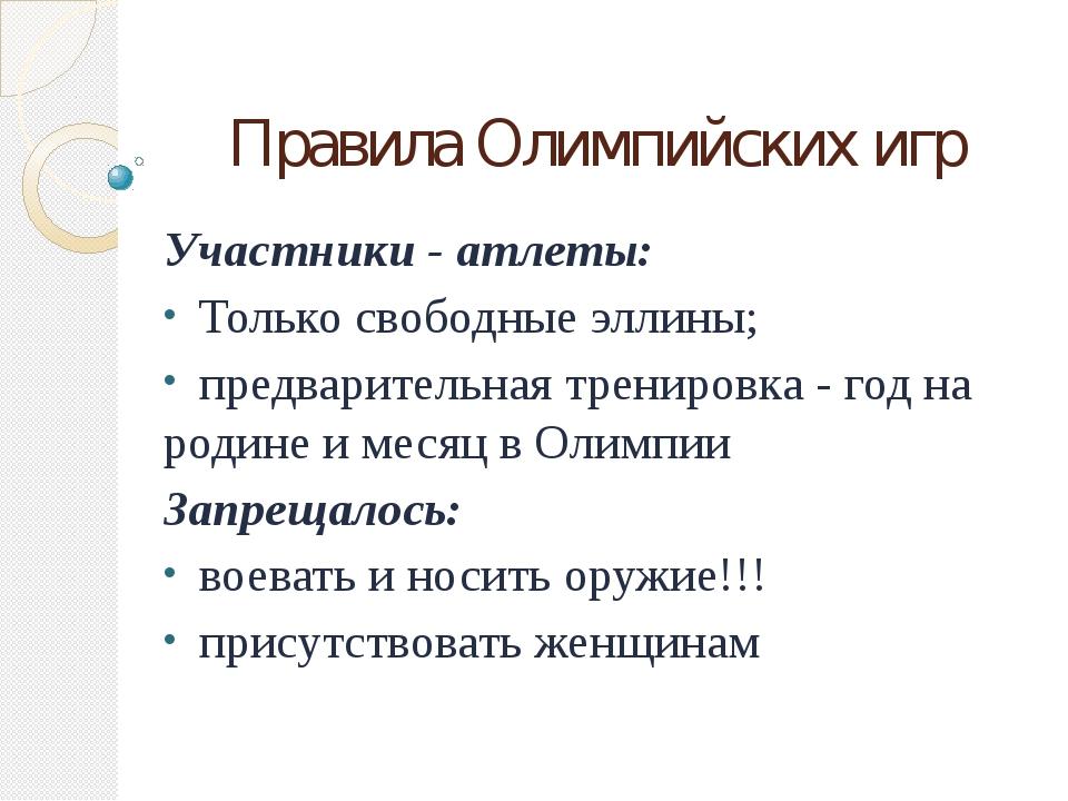 Правила Олимпийских игр Участники - атлеты: Только свободные эллины; предвари...