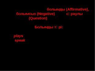 Present simple-дың болымды (Affirmative), болымсыз (Negative) және сұраулы (Q