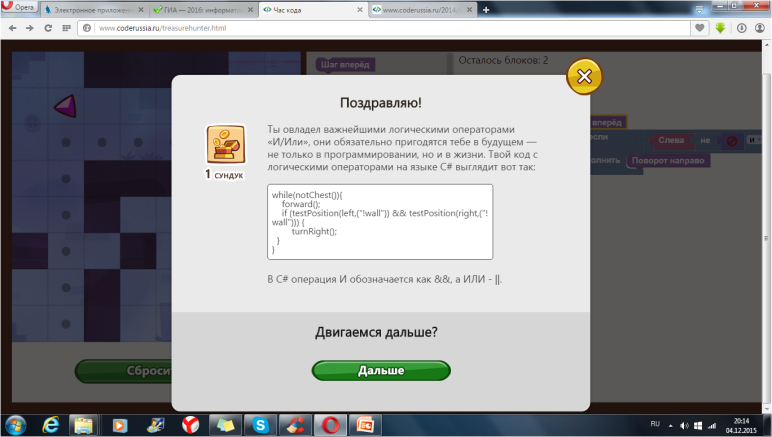C:\Users\Логин\Desktop\ЧК урок и внеклассное\Мир сокровищ\Рисунок29.png
