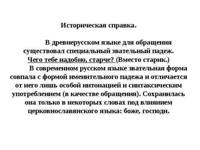 Историческая справка. В древнерусском языке для обращения существовал специал...