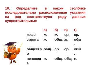 10. Определите, в каком столбике последовательно расположенные указания на ро