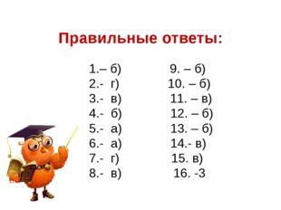 Правильные ответы: – б) 9. – б) - г) 10. – б) - в) 11. – в) - б) 12. – б) - а