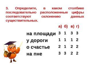 3. Определите, в каком столбике последовательно расположенные цифры соответст