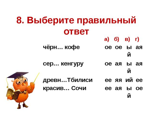 8. Выберите правильный ответ а) б) в) г) чёрн… кофе ое ое ый ая сер… кенгуру...