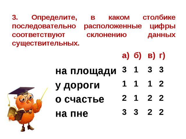 3. Определите, в каком столбике последовательно расположенные цифры соответст...