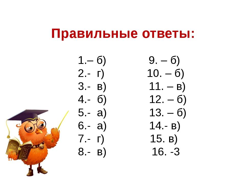 Правильные ответы: – б) 9. – б) - г) 10. – б) - в) 11. – в) - б) 12. – б) - а...