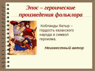Кобланды батыр – гордость казахского народа и символ героизма. Неизвестный а