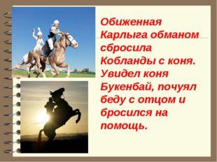 Обиженная Карлыга обманом сбросила Кобланды с коня. Увидел коня Букенбай, поч