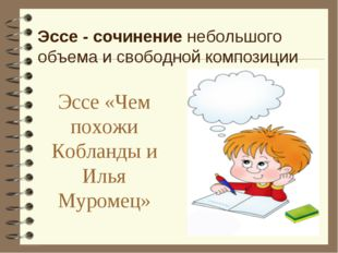 Эссе «Чем похожи Кобланды и Илья Муромец» Эссе - сочинениенебольшого объема
