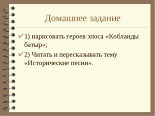 Домашнее задание 1) нарисовать героев эпоса «Кобланды батыр»; 2) Читать и пер