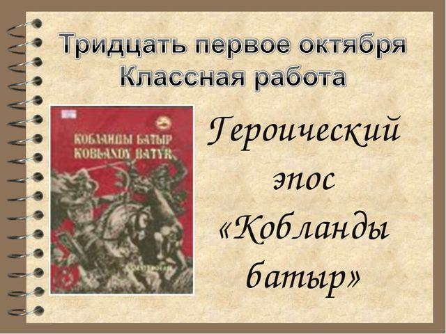 Героический эпос «Кобланды батыр»