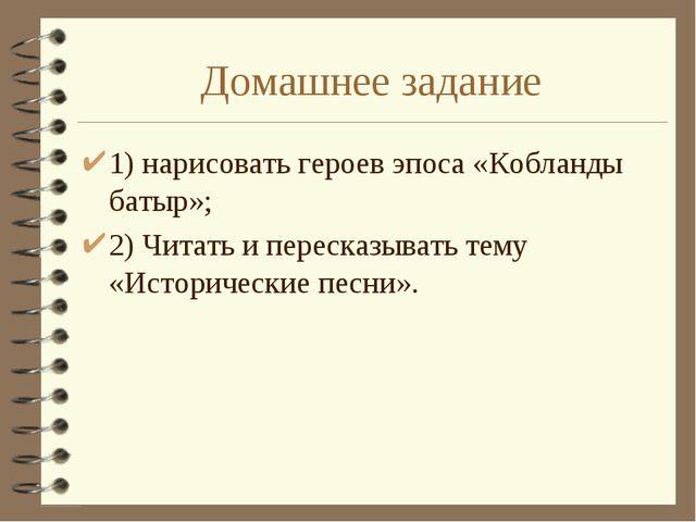 Домашнее задание 1) нарисовать героев эпоса «Кобланды батыр»; 2) Читать и пер...