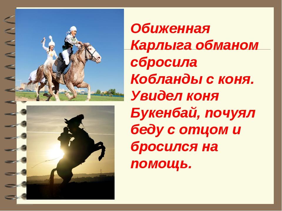 Обиженная Карлыга обманом сбросила Кобланды с коня. Увидел коня Букенбай, поч...
