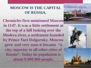 MOSCOW IS THE CAPITАL OF RUSSIA. Chronicles first mentioned Moscow in 1147. I