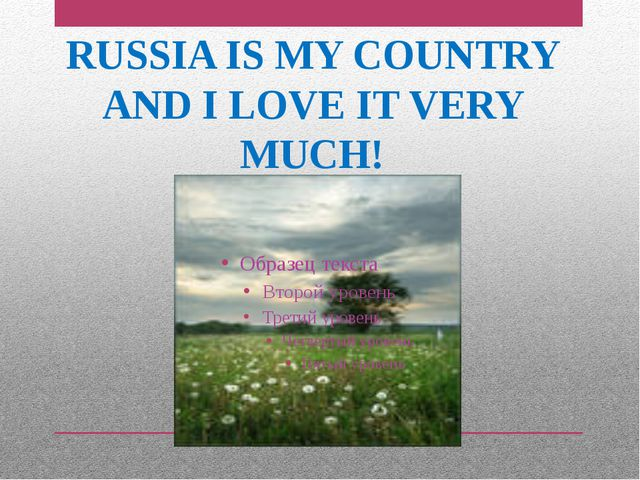 RUSSIA IS MY COUNTRY AND I LOVE IT VERY MUCH!