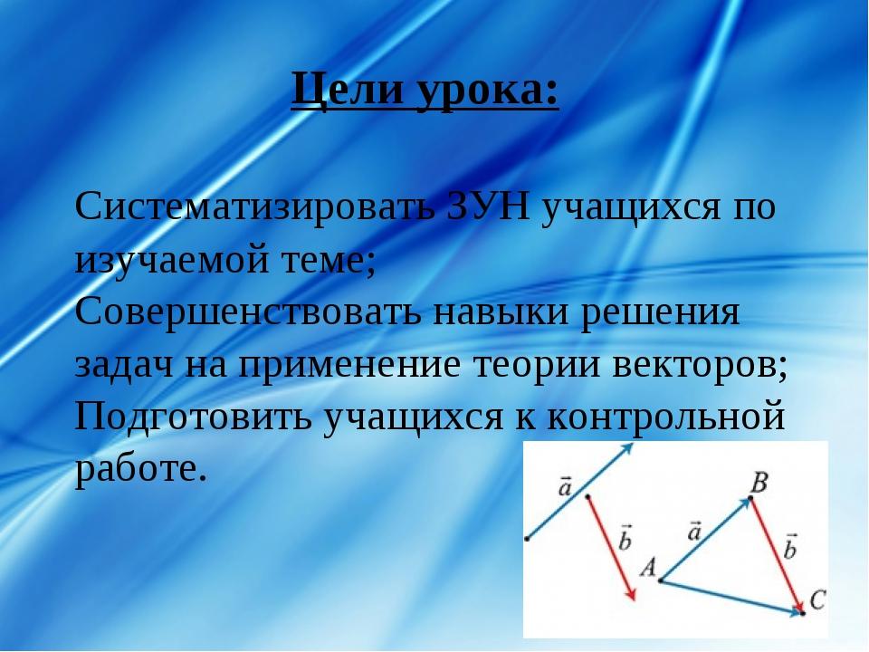 Цели урока: ۩Систематизировать ЗУН учащихся по изучаемой теме; ۩Совершенство...