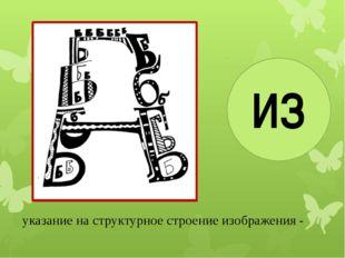 ИЗ указание на структурное строение изображения -