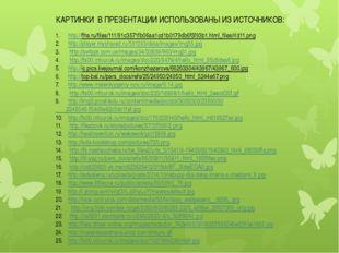 КАРТИНКИ В ПРЕЗЕНТАЦИИ ИСПОЛЬЗОВАНЫ ИЗ ИСТОЧНИКОВ: http://ffre.ru/files/111/