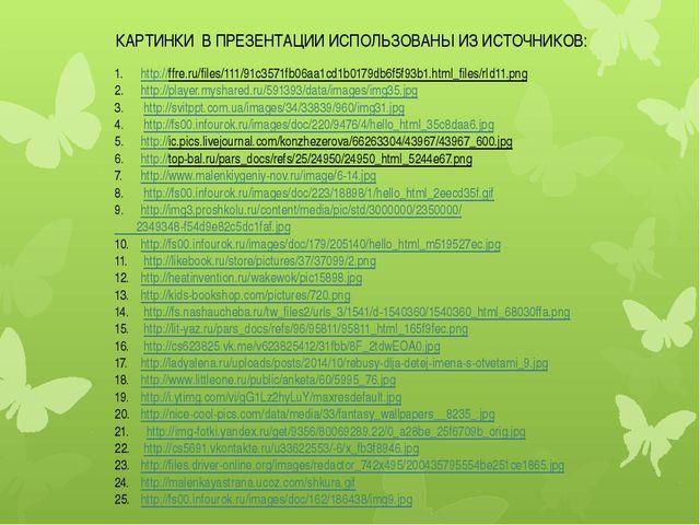 КАРТИНКИ В ПРЕЗЕНТАЦИИ ИСПОЛЬЗОВАНЫ ИЗ ИСТОЧНИКОВ: http://ffre.ru/files/111/...