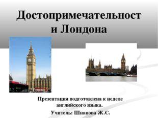 Достопримечательности Лондона Презентация подготовлена к неделе английского я