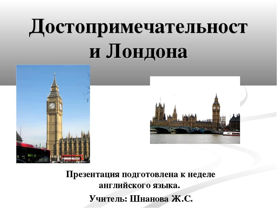 Достопримечательности Лондона Презентация подготовлена к неделе английского я...