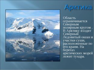 Область ограничивается Северным полярным кругом . В Арктику входят Северный Л