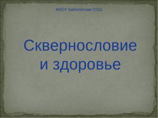 МБОУ Бабагайская СОШ Сквернословие и здоровье
