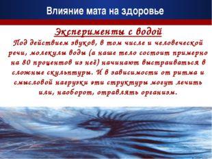 Влияние мата на здоровье Эксперименты с водой Под действием звуков, в том чис