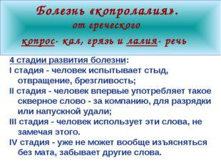 Болезнь «копролалия». от греческого копрос- кал, грязь и лалия- речь 4 стадии