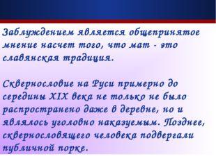 Заблуждением является общепринятое мнение насчет того, что мат - это славянск