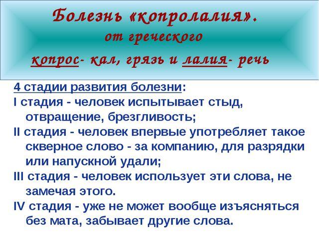 Болезнь «копролалия». от греческого копрос- кал, грязь и лалия- речь 4 стадии...