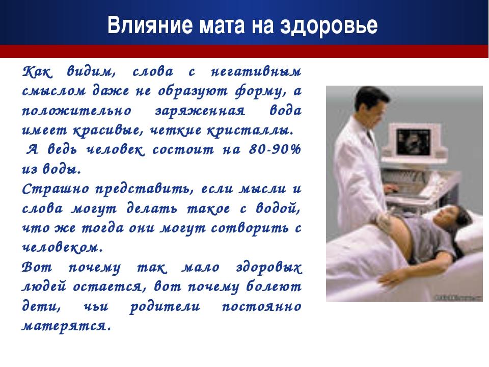 Влияние мата на здоровье Как видим, слова с негативным смыслом даже не образу...