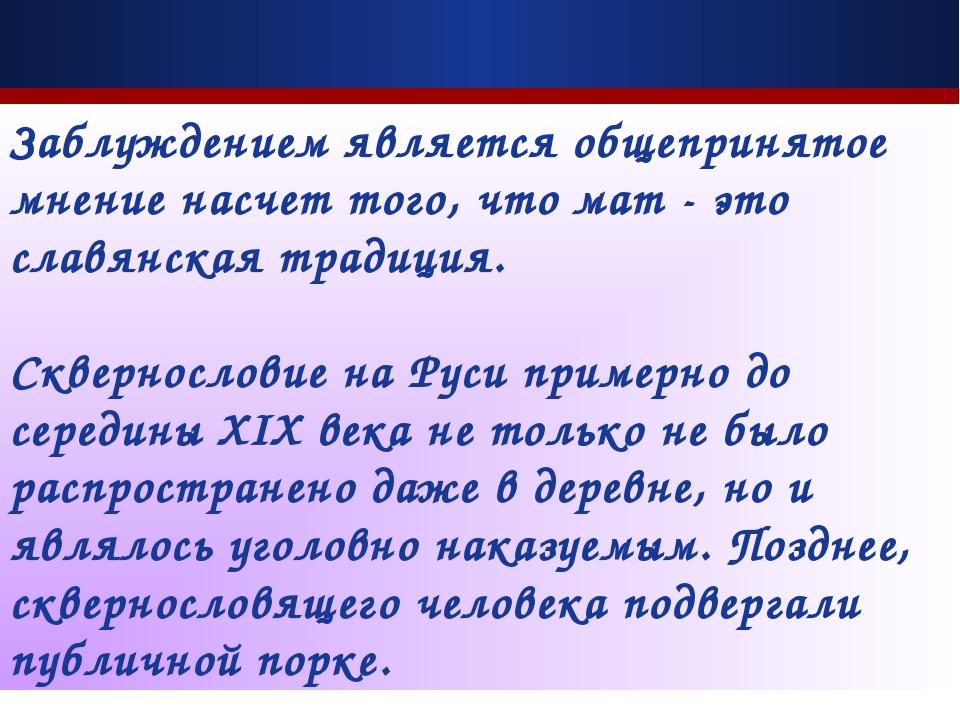 Заблуждением является общепринятое мнение насчет того, что мат - это славянск...