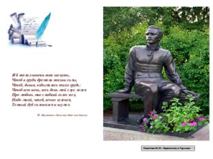 Памятник М. Ю. Лермонтову в Тарханах Я б желал навеки так заснуть, Чтоб в гру