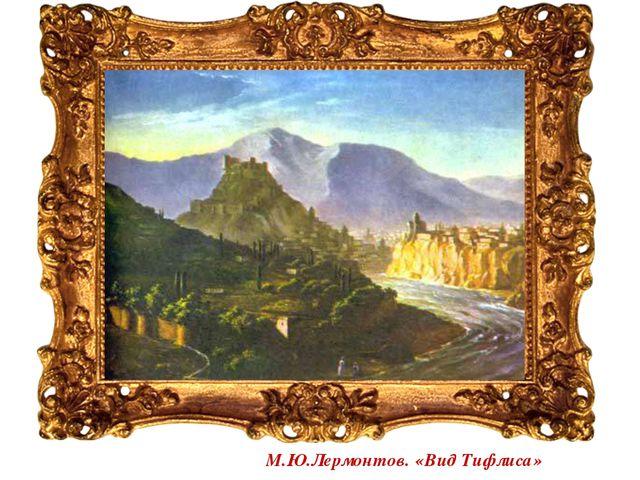 М.Ю.Лермонтов. «Вид Тифлиса»