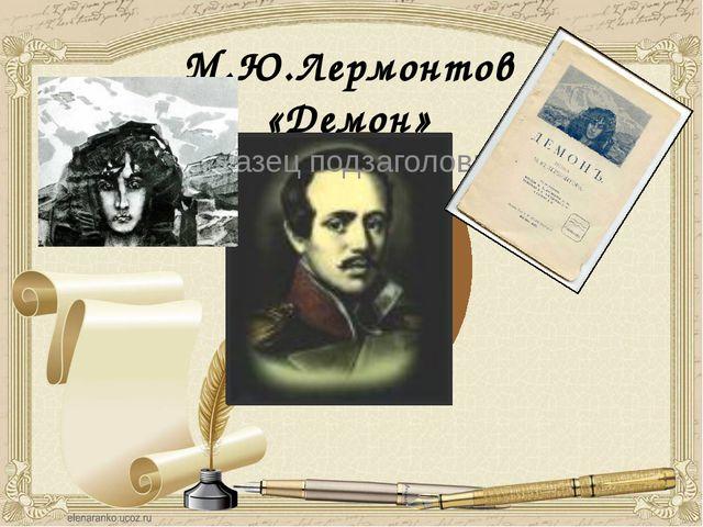 М.Ю.Лермонтов «Демон»