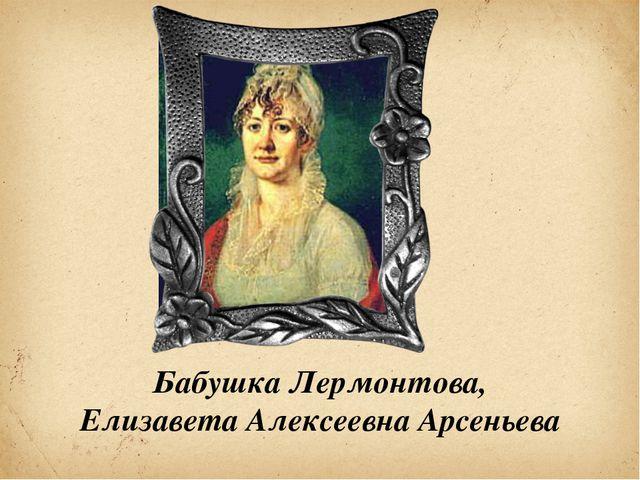Бабушка Лермонтова, Елизавета Алексеевна Арсеньева