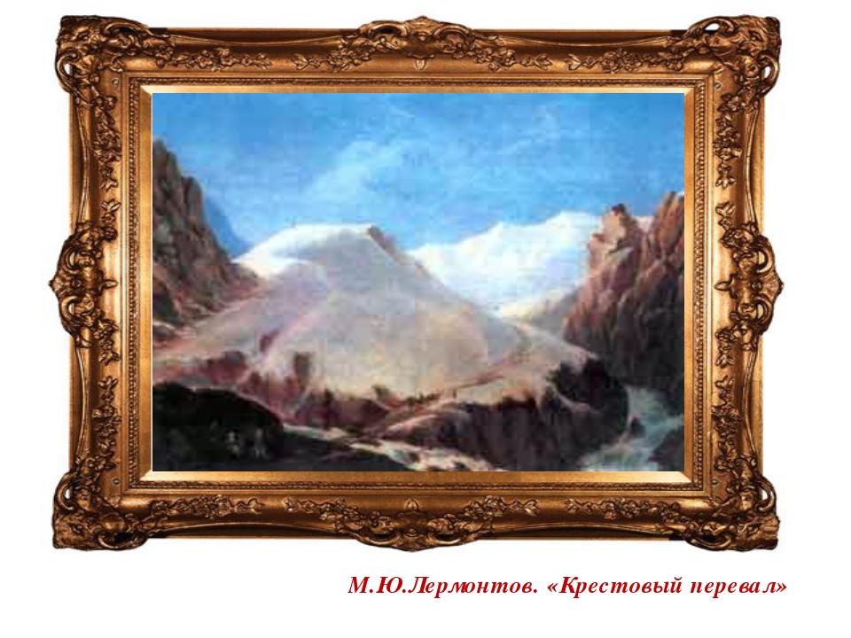 М.Ю.Лермонтов. «Крестовый перевал»