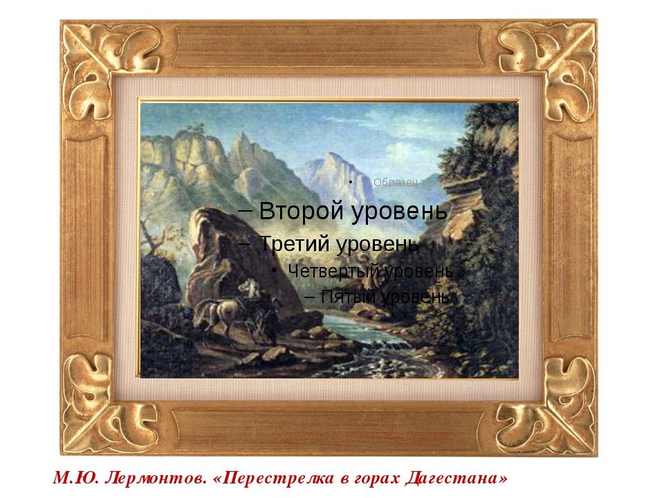 М.Ю. Лермонтов. «Перестрелка в горах Дагестана»