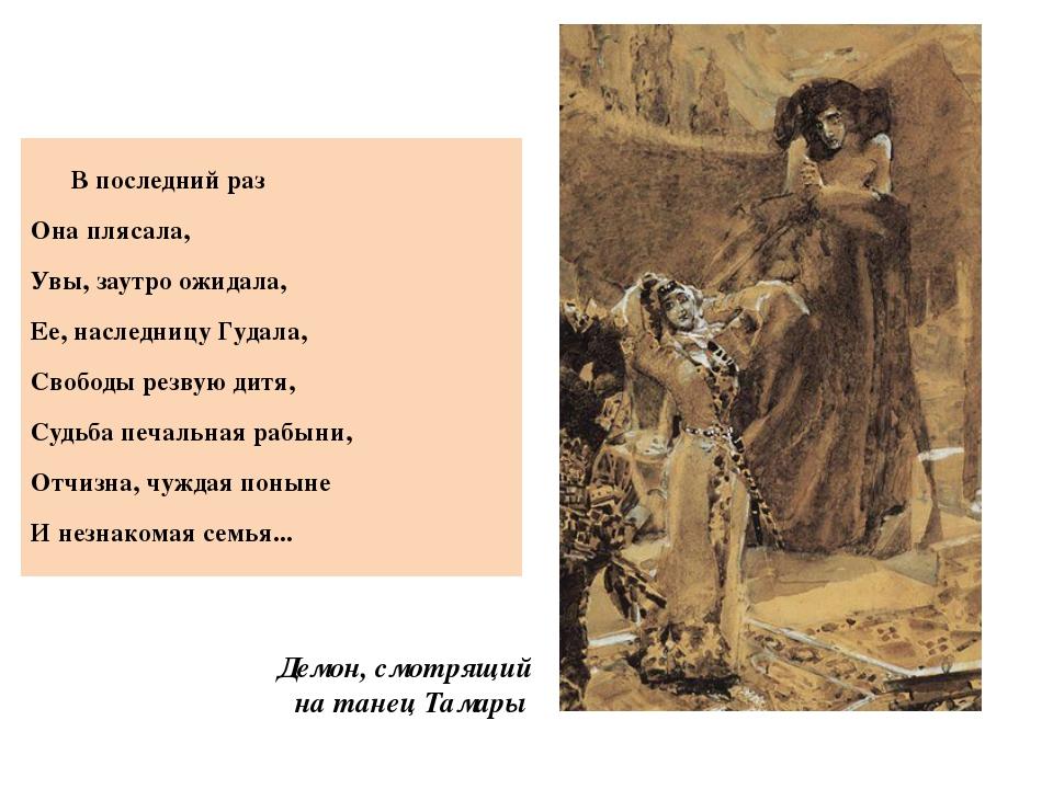 В последний раз Она плясала, Увы, заутро ожидала, Ее, наследницу Гудала, Сво...